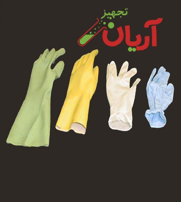 laboratory gloves 1